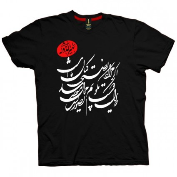 تی شرت نستعلیق