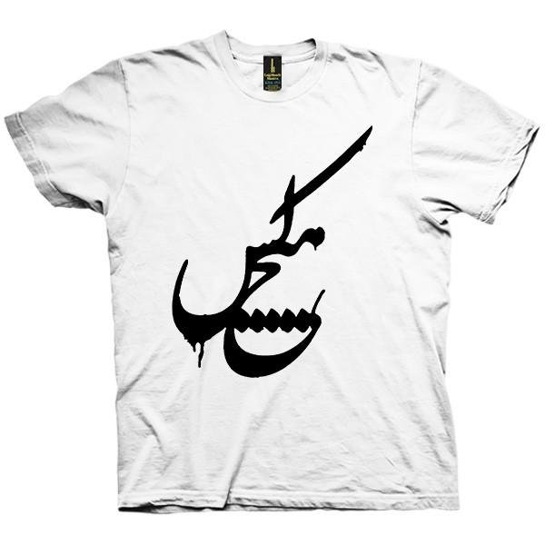 تی شرت هیچکس