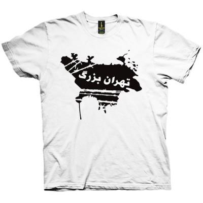 تی شرت تهران بزرگ