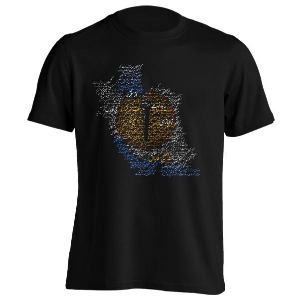 تی شرت زدبازی طرح خزر تا خلیج فارس