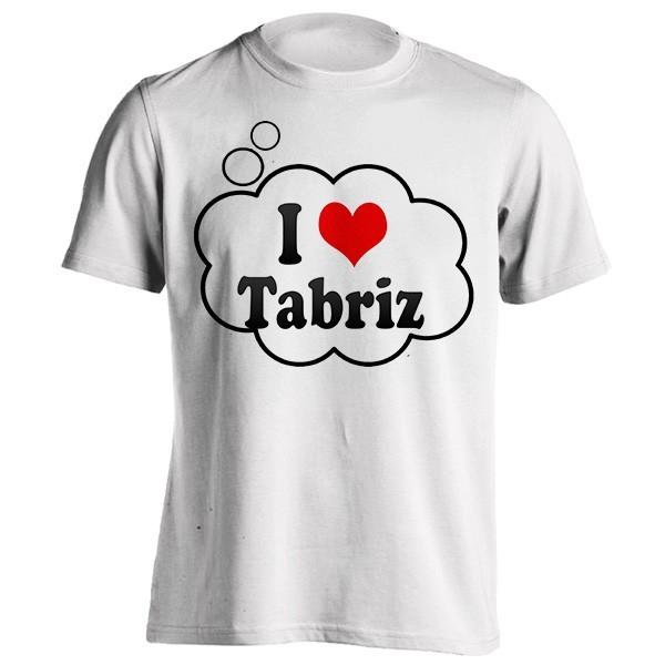 تی شرت I Love Tabriz