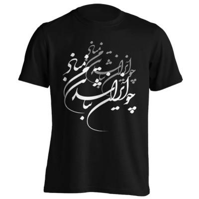 تیشرت چو ایران نباشد