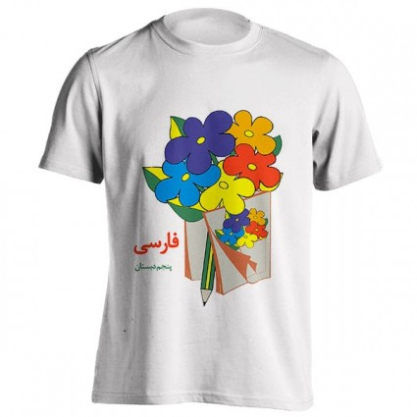 تیشرت طرح کتاب فارسی پنجم دبستان