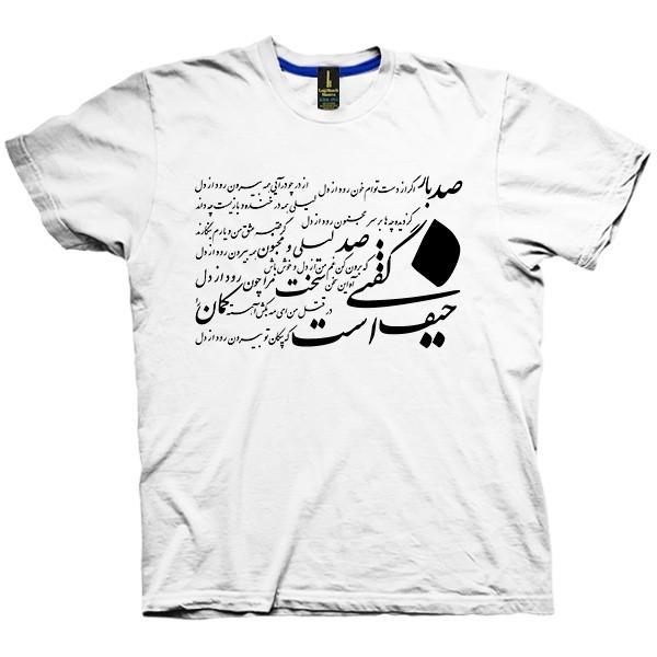 تی شرت پارسی طرح خوش نويسى
