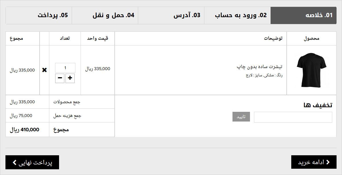 order_confirmation.jpg